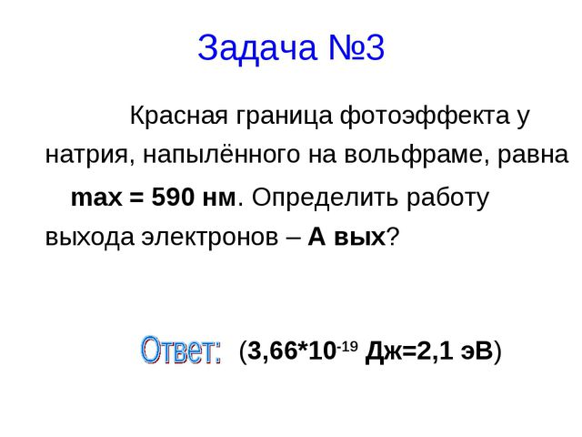 Задача №3  Красная граница фотоэффекта у натрия, напылённого на вольфраме,...