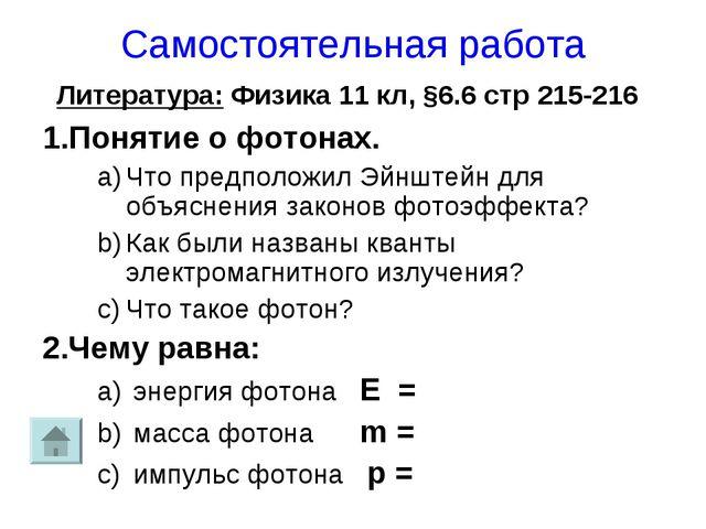 Самостоятельная работа Литература: Физика 11 кл, §6.6 стр 215-216 Понятие о ф...