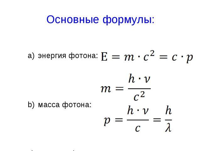 Основные формулы: энергия фотона: масса фотона: импульс фотона:
