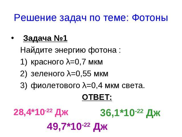 Решение задач по теме: Фотоны Задача №1 Найдите энергию фотона : красного λ=0...