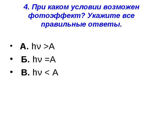 4. При каком условии возможен фотоэффект? Укажите все правильные ответы. А. h...