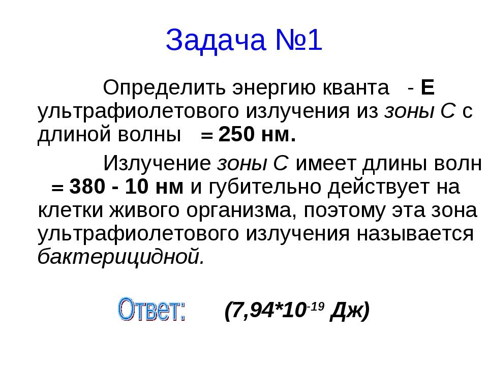 Задача №1 Определить энергию кванта - Е ультрафиолетового излучения из зон...