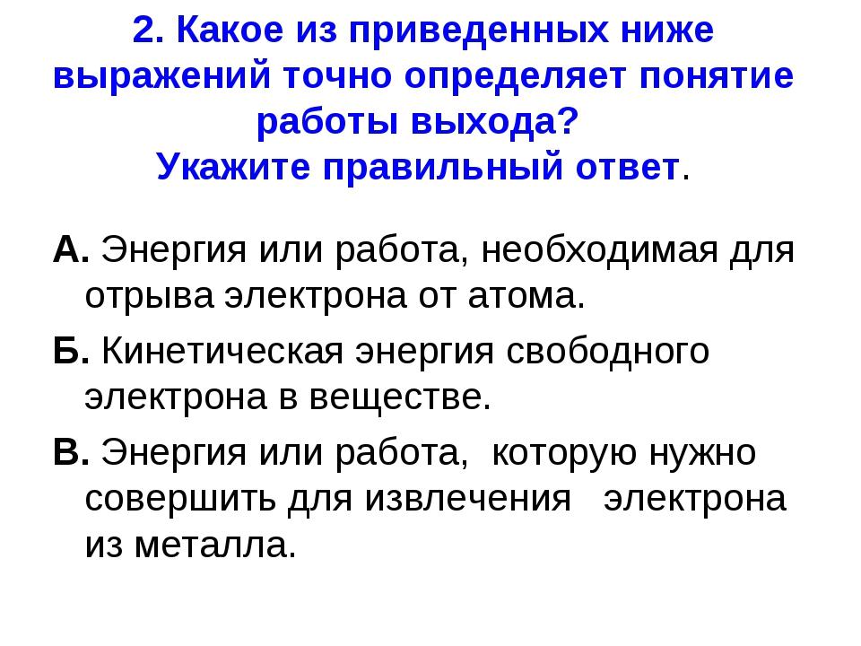 2. Какое из приведенных ниже выражений точно определяет понятие работы выхода...
