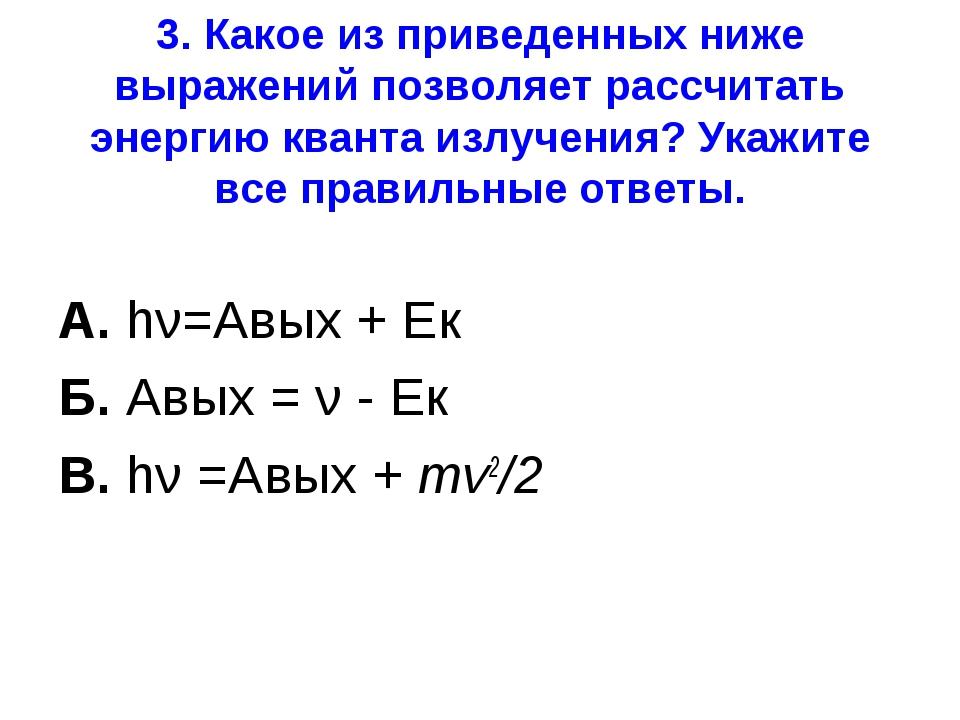 3. Какое из приведенных ниже выражений позволяет рассчитать энергию кванта из...