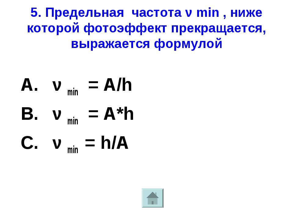 5. Предельная частота ν min , ниже которой фотоэффект прекращается, выражаетс...