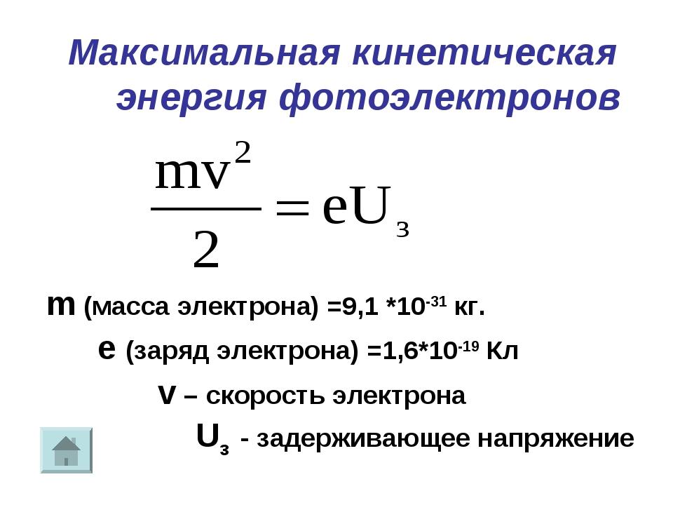 Максимальная кинетическая энергия фотоэлектронов m (масса электрона) =9,1 *1...