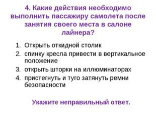 4. Какие действия необходимо выполнить пассажиру самолета после занятия своег
