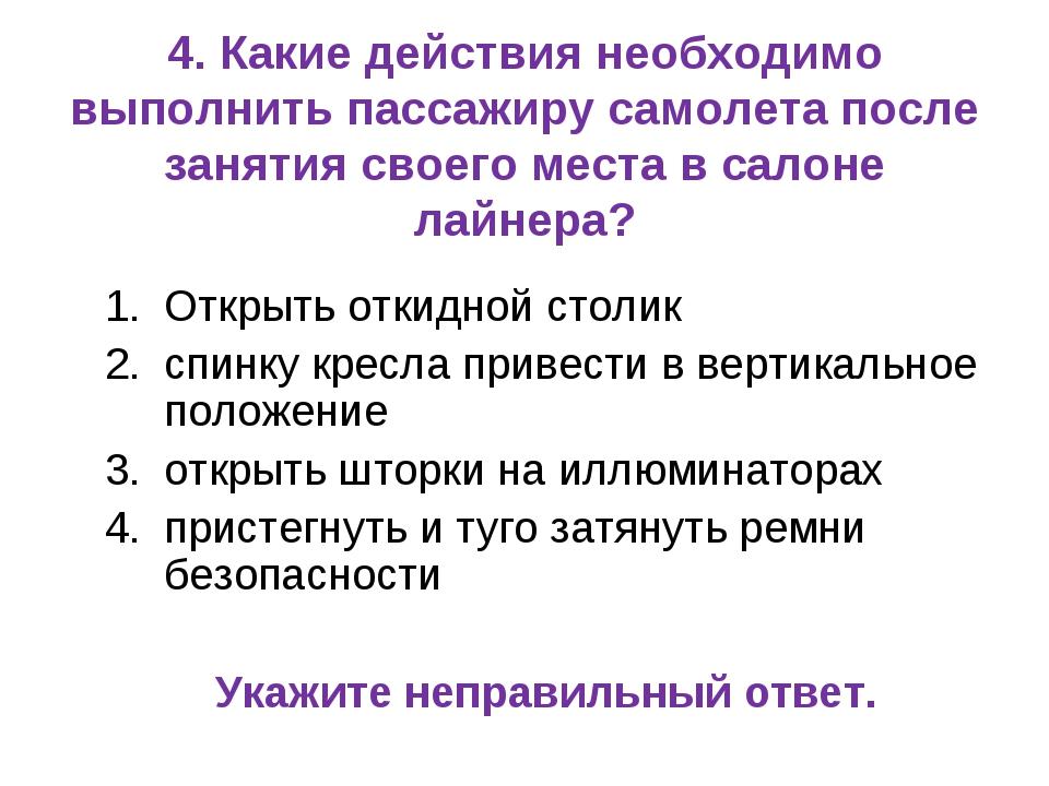4. Какие действия необходимо выполнить пассажиру самолета после занятия своег...