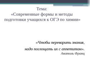 Тема: «Современные формы и методы подготовки учащихся к ОГЭ по химии» «Чтобы