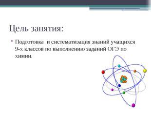 Цель занятия: Подготовка и систематизация знаний учащихся 9-х классов по выпо
