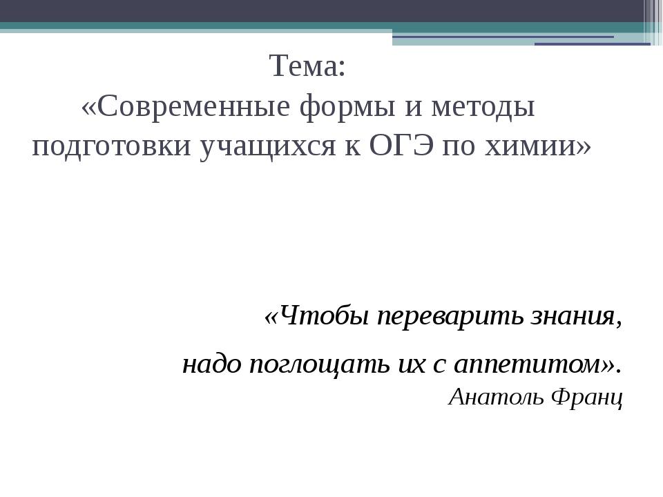 Тема: «Современные формы и методы подготовки учащихся к ОГЭ по химии» «Чтобы...