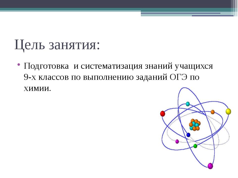 Цель занятия: Подготовка и систематизация знаний учащихся 9-х классов по выпо...