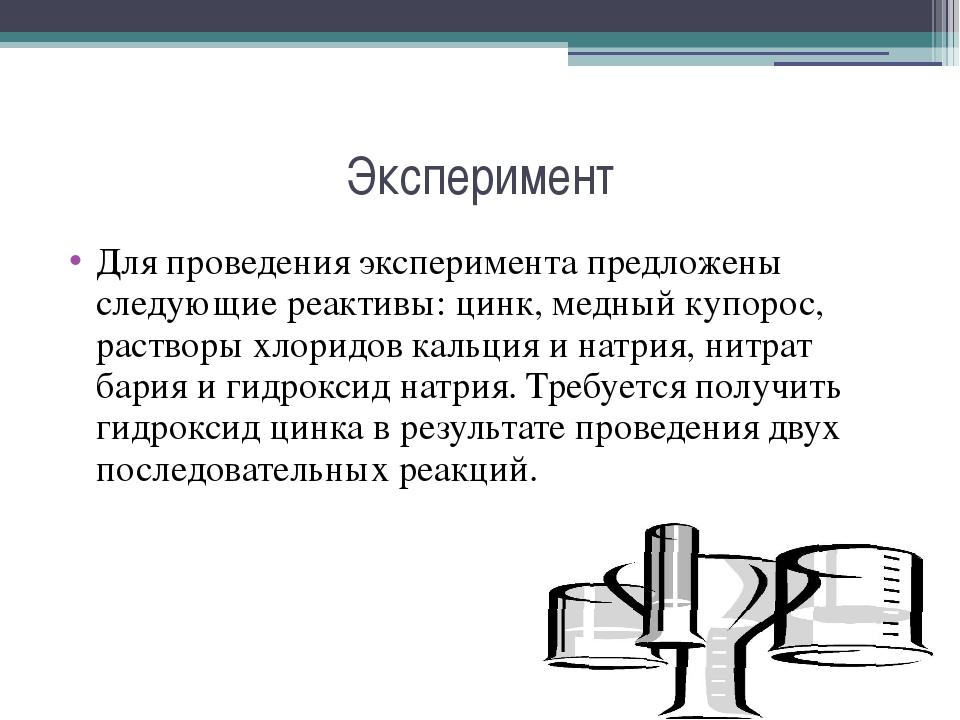 Эксперимент Для проведения эксперимента предложены следующие реактивы: цинк,...