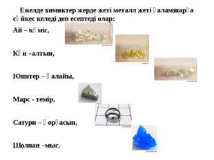 Ежелде химиктер жерде жеті металл жеті ғаламшарға сәйкес келеді деп есептеді