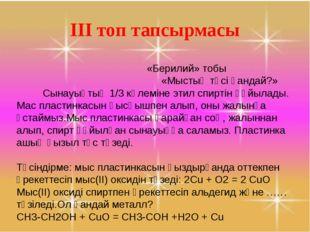 ІІІ топ тапсырмасы    «Берилий» тобы «Мыстың түсі қандай?» Сынауықтың 1/3