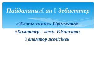 «Жалпы химия» Бірімжанов «Химиктер әлемі» Р.Уинстон Ғаламтор желісінен Пайда