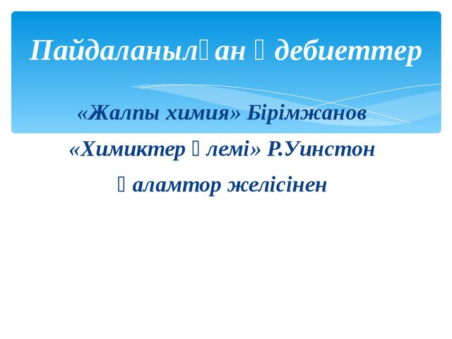 «Жалпы химия» Бірімжанов «Химиктер әлемі» Р.Уинстон Ғаламтор желісінен Пайда...