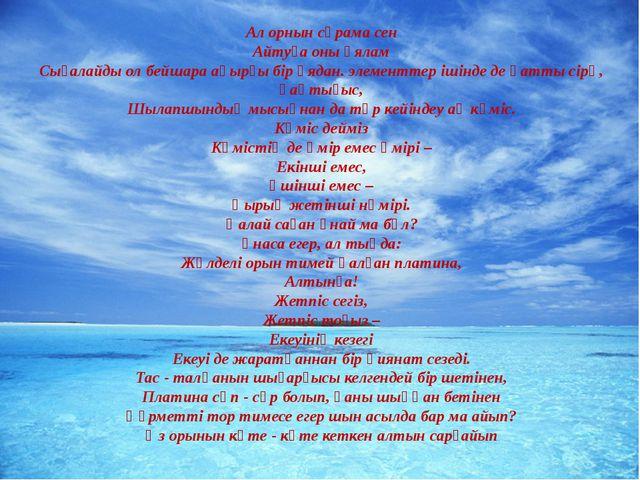 Ал орнын сұрама сен Айтуға оны ұялам Сығалайды ол бейшара ақырғы бір ұядан. э...