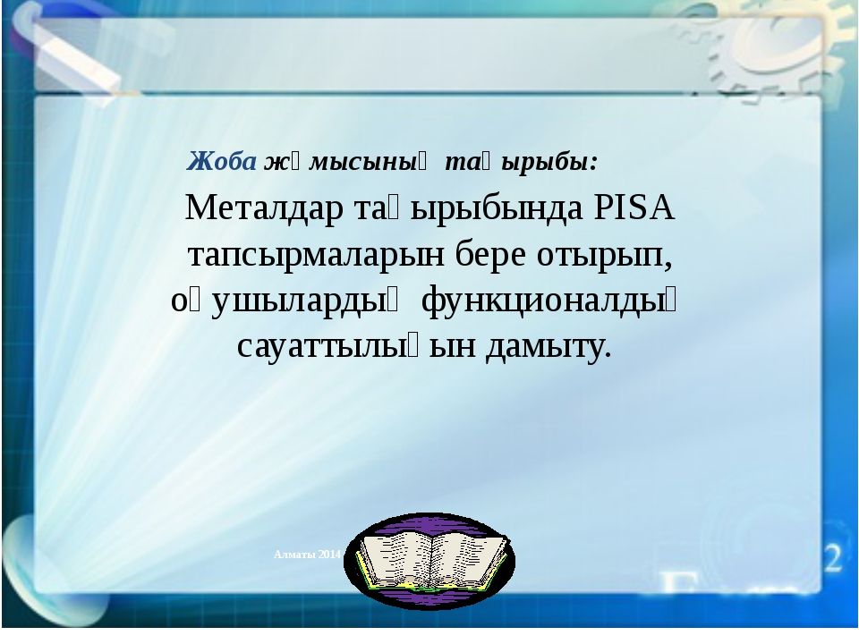Алматы 2014 жыл  Металдар тақырыбында PISA тапсырмаларын бере отырып,...