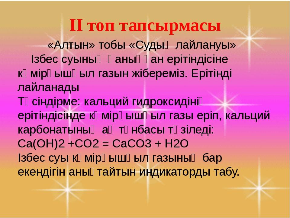 ІІ топ тапсырмасы «Алтын» тобы «Судың лайлануы» Ізбес суының қаныққан ерітін...