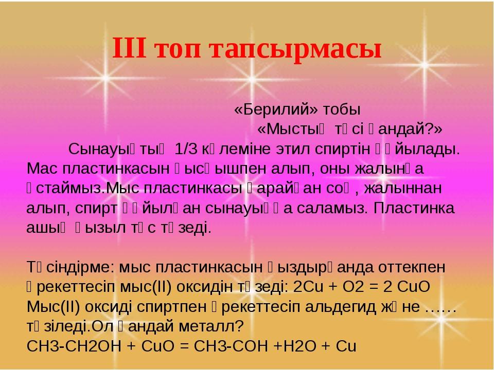 ІІІ топ тапсырмасы    «Берилий» тобы «Мыстың түсі қандай?» Сынауықтың 1/3...