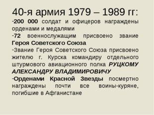 40-я армия 1979 – 1989 гг: 200 000 солдат и офицеров награждены орденами и ме