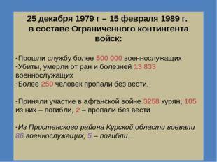 25 декабря 1979 г – 15 февраля 1989 г. в составе Ограниченного контингента во