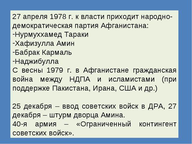 27 апреля 1978 г. к власти приходит народно-демократическая партия Афганистан...