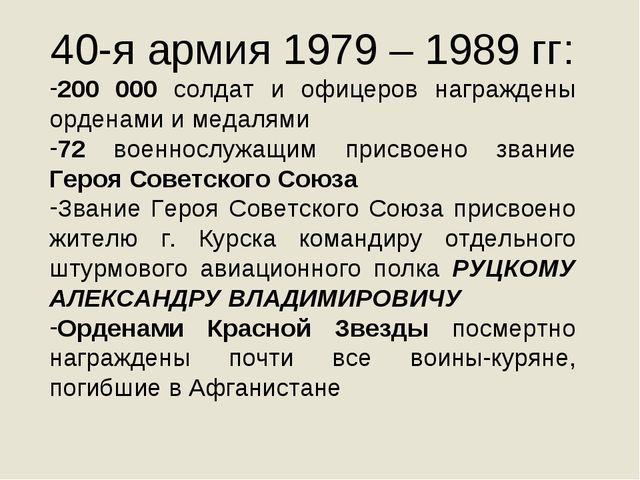 40-я армия 1979 – 1989 гг: 200 000 солдат и офицеров награждены орденами и ме...