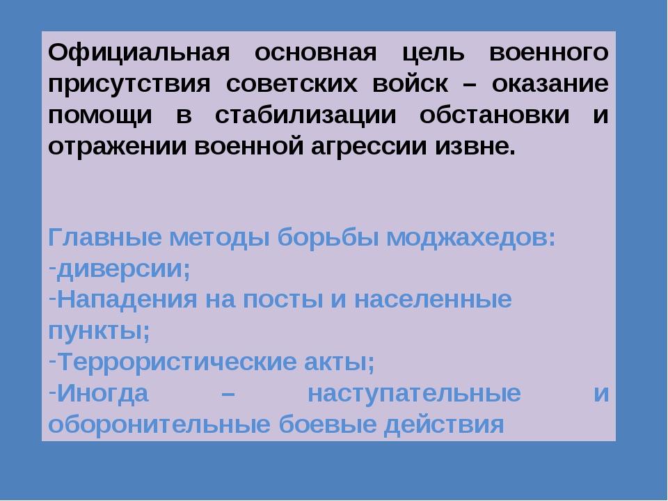 Официальная основная цель военного присутствия советских войск – оказание пом...