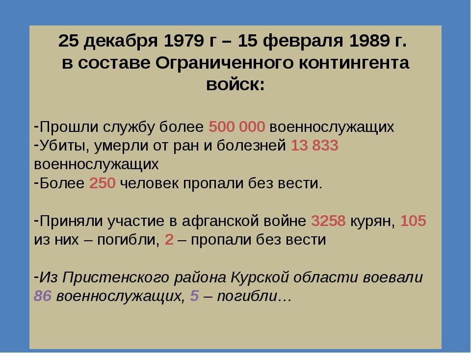 25 декабря 1979 г – 15 февраля 1989 г. в составе Ограниченного контингента во...