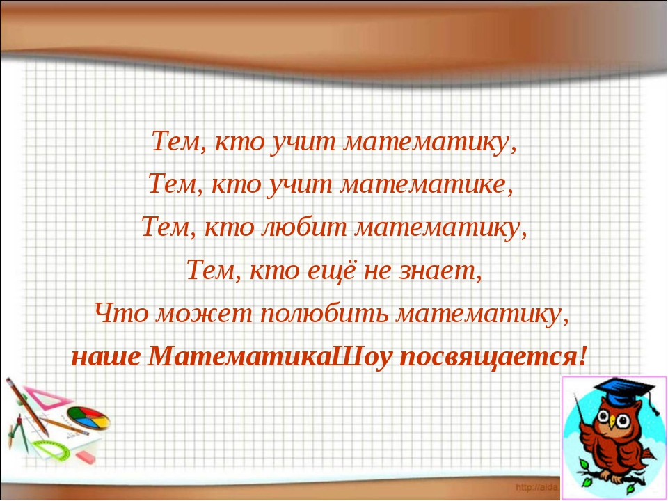 Тем, кто учит математику, Тем, кто учит математике, Тем, кто любит математик...