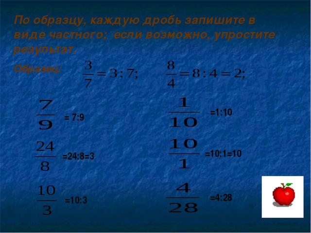 = 7:9 =24:8=3 =10:3 =1:10 =10:1=10 =4:28 По образцу, каждую дробь запишите в...