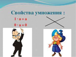 Свойства умножения : 1 ∙ а = а 0 ∙ а = 0 0 ∙ а = а 1 ∙ а = 1