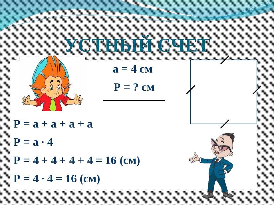 УСТНЫЙ СЧЕТ а = 4 см Р = ? см Р = а + а + а + а Р = а ∙ 4 Р = 4 + 4 + 4 + 4 =...