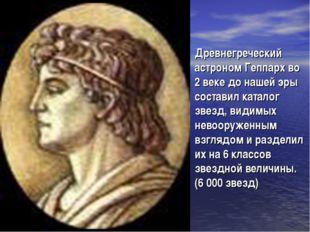 Древнегреческий астроном Геппарх во 2 веке до нашей эры составил каталог звез