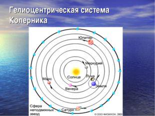 Гелиоцентрическая система Коперника