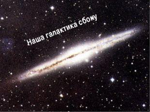 Наша галактика сбоку Наша галактика сбоку