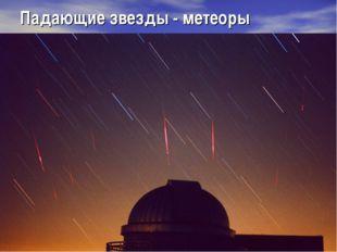 Падающие звезды - метеоры