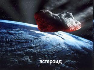 астероид астероид