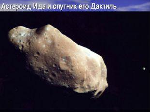 Астероид Ида и спутник его Дактиль