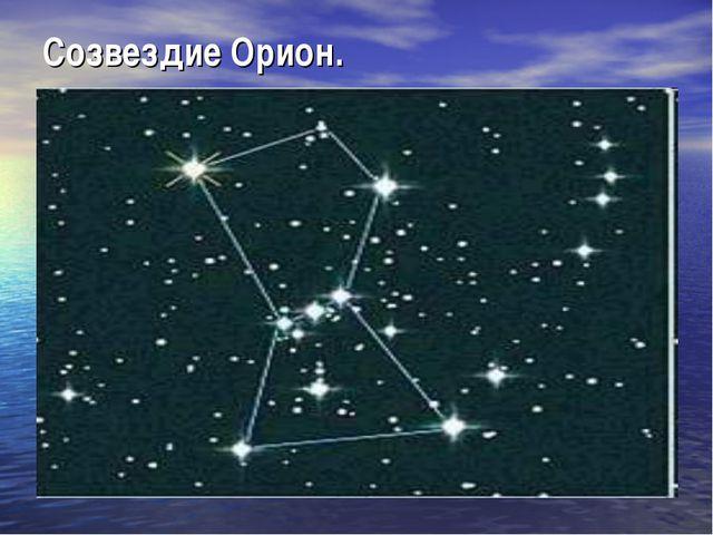 Созвездие Орион.