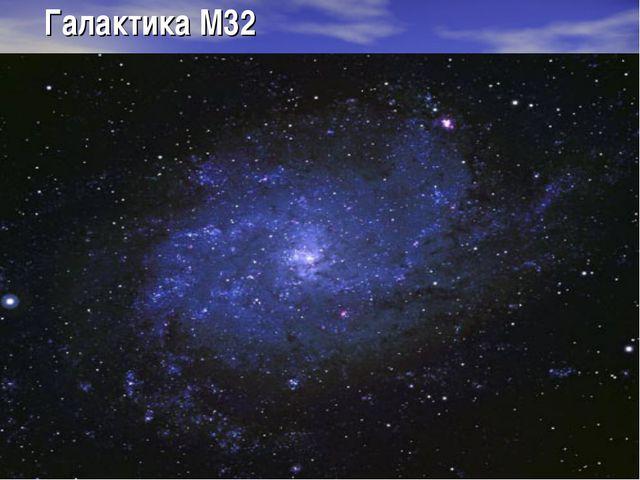 Галактика М32