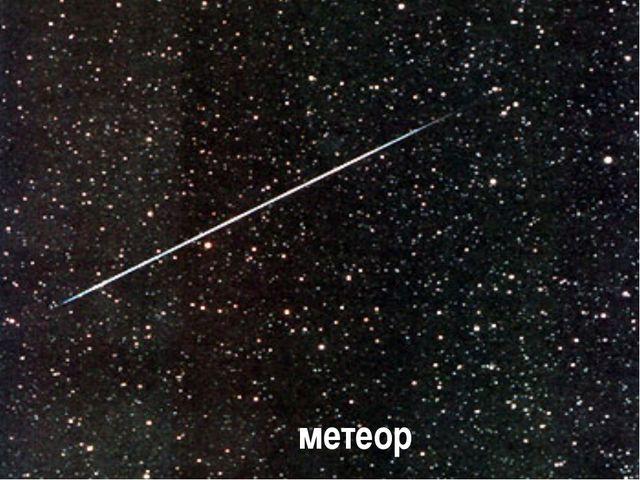 Метеор. метеор