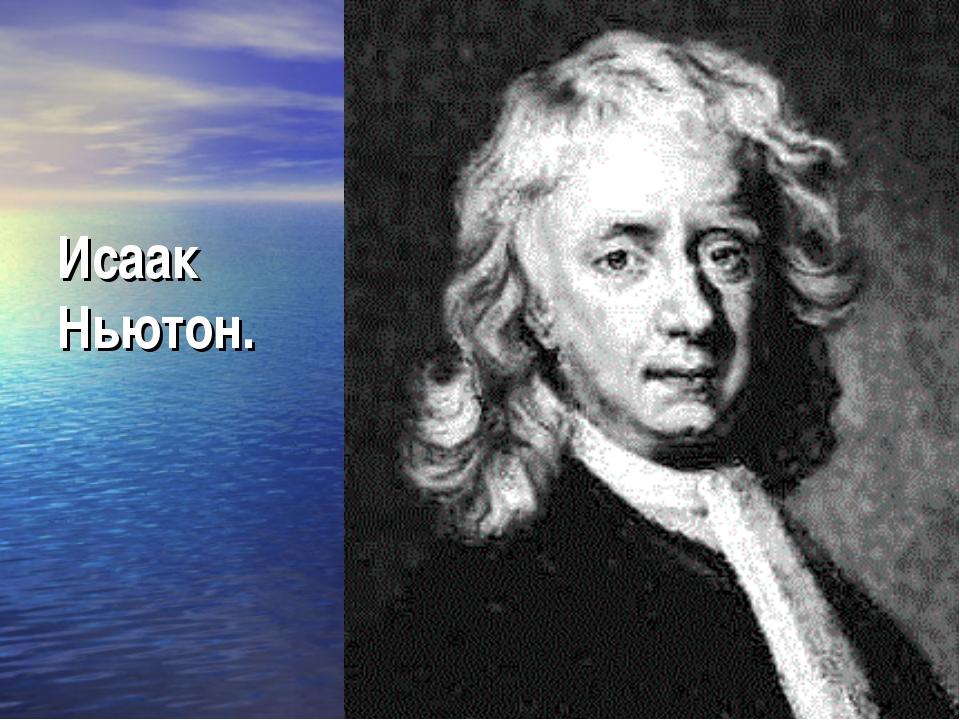 Исаак Ньютон.