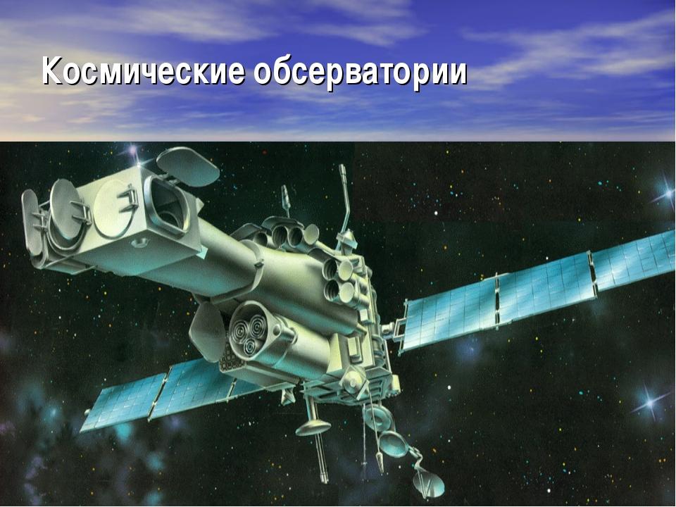 Космические обсерватории