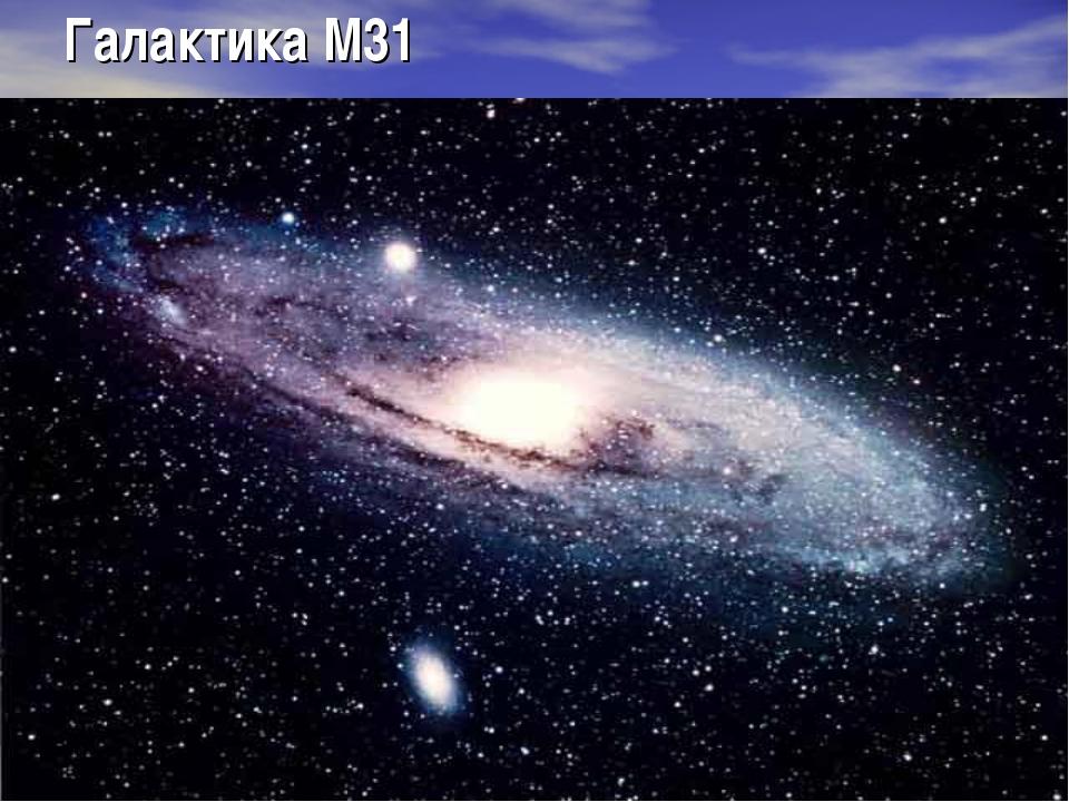 Галактика М31