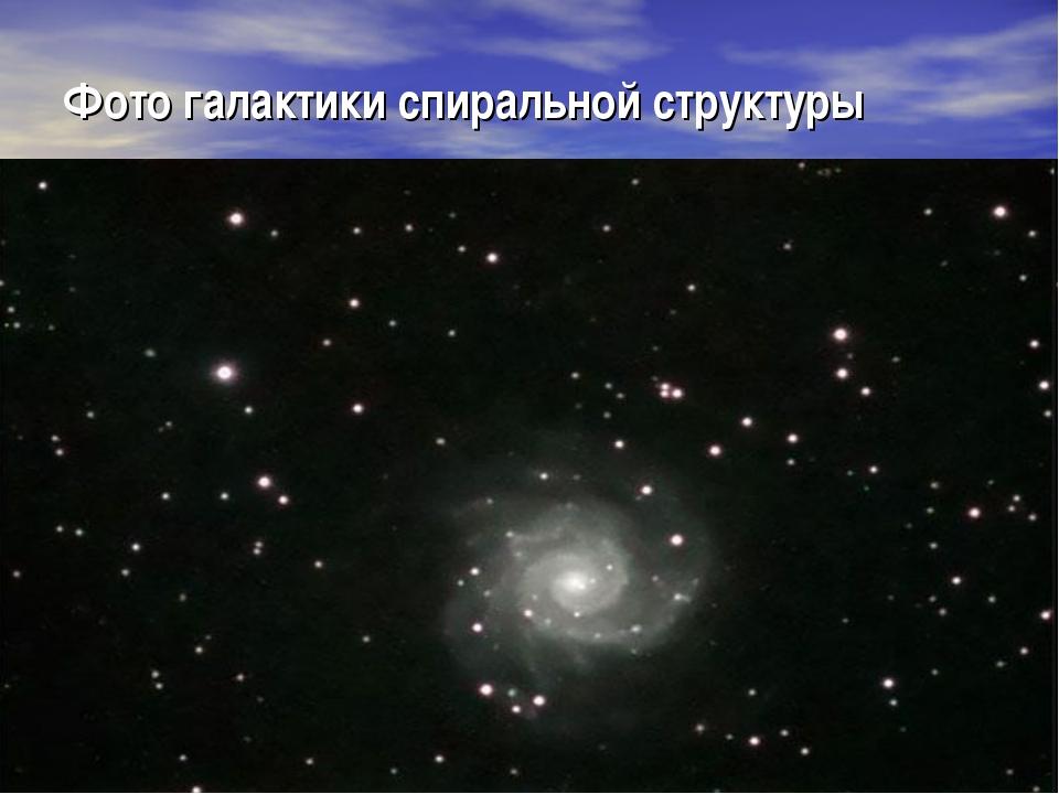 Фото галактики спиральной структуры