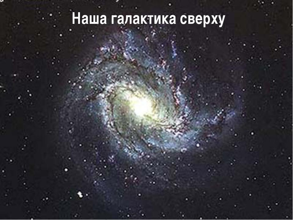 Наша галактика сверху Наша галактика сверху