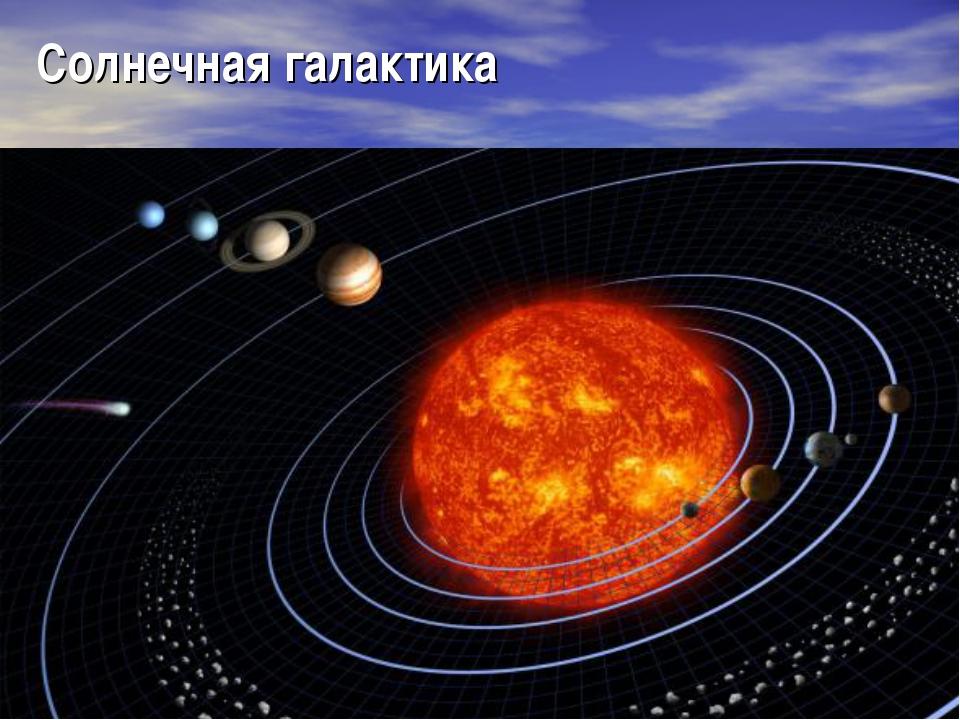 Солнечная галактика